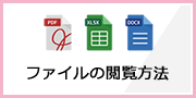 ファイルの閲覧方法